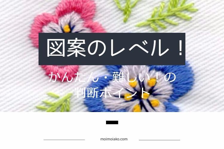 刺繍 初心者 図案